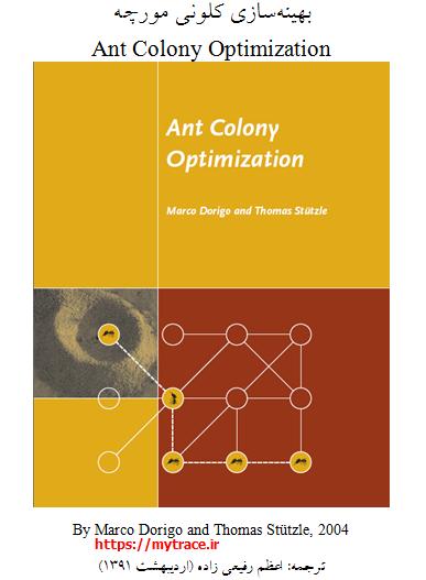 بهینه سازی کلونی مورچه (1)
