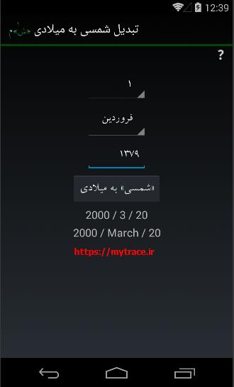 تبدیل تاریخ شمسی به میلادی: قسمت اول (1)