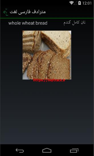 تَلای هفده: انواع نان (2)