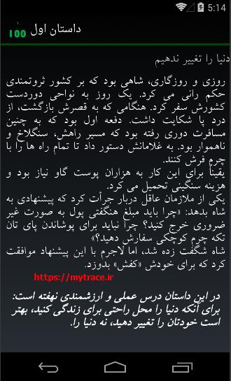 داستان های اخلاقی (2)